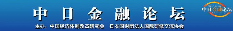 中日金融论坛