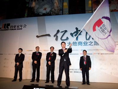 图文:创业中国行活动旗帜传递仪式