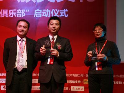 IBM工商企业部黄建新总经理为获奖企业颁奖