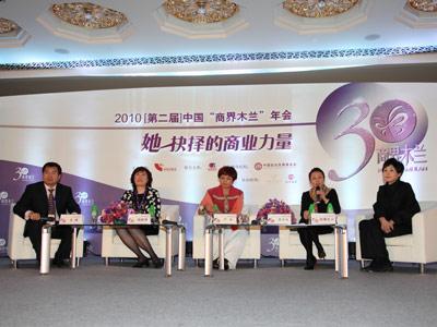 图文:商界女性的跃升智慧对话现场