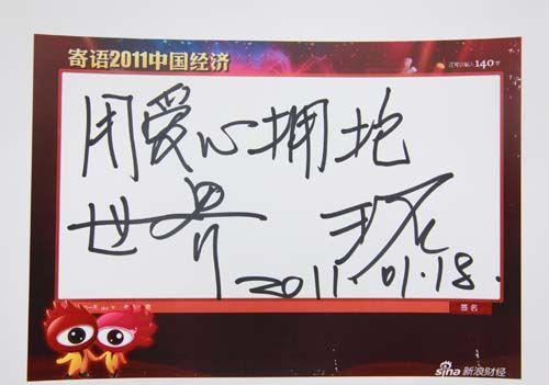 深圳万科集团董事长王石寄语