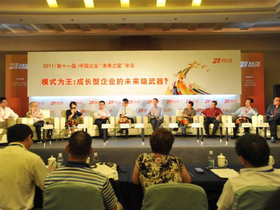 平行论坛:模式为王-成长型企业的未来级武器现场(新浪财经 陈鑫 摄)
