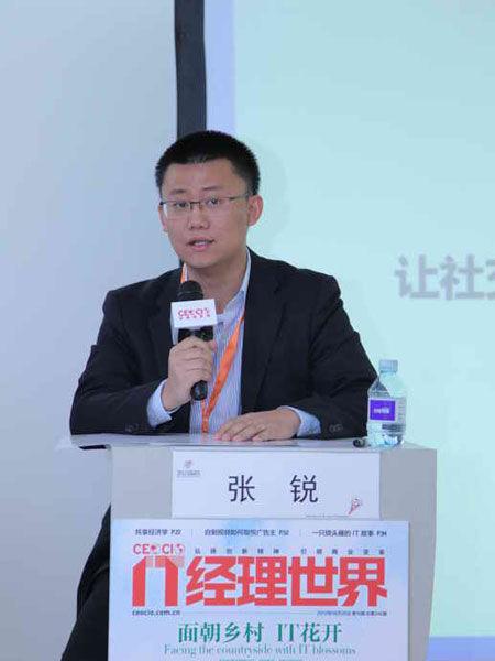 """""""2012中国技术商业领袖峰会""""于2012年11月16-17日在北京举行。上图为时趣互动(北京)科技有限公司CEO张锐。(图片来源:新浪财经)"""
