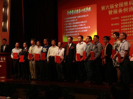 """""""第六届全国售后服务评价活动""""于2013年9月8日在北京揭晓。上图为全国售后服务十佳单位及全国十佳呼叫中心获奖企业。(图片来源:新浪财经)"""