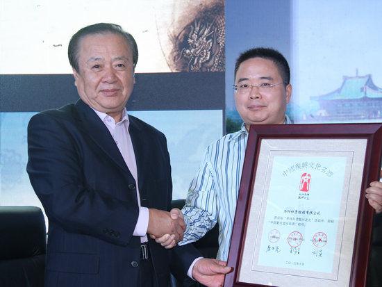 """""""中国文化名酒复兴论坛:穿越文明 对话未来""""于10月6日在武汉举办。上图为王作言向洛阳酒祖杜康苗国军授牌。"""
