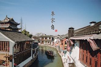 #2月去哪儿玩#  古镇朱家角