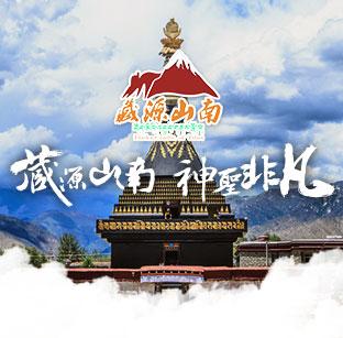 藏源山南 神圣非凡