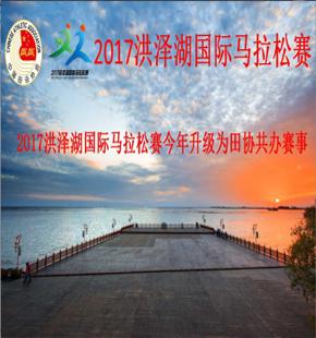 2017洪泽湖国际马拉松赛10月22日与您相约