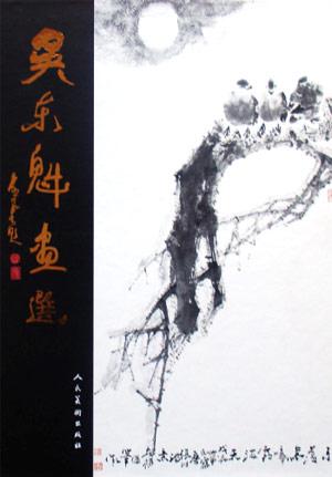 全新《吴东魁书画》典藏版画集出版