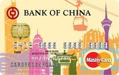 中银长城国际港澳自由行卡