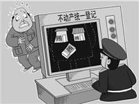 专家:不动产登记条例可作为反腐新利器
