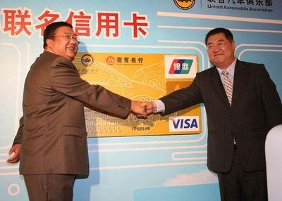 招商银行携手UAA联合汽车俱乐部推出联名信用卡