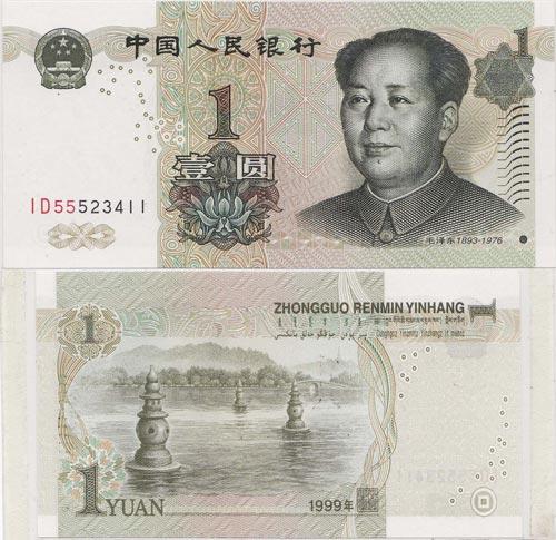 第五套人民币1元纸币简介