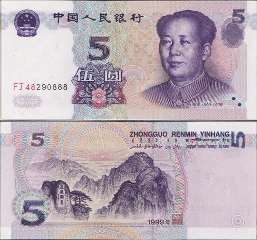 安阳市五中校歌五线谱-根据1999年6月30日中华人民共和国第268 号国务院令,中国人民银行