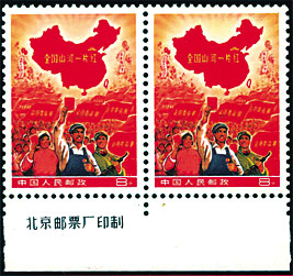 从8分到667万文革邮票拍出天价