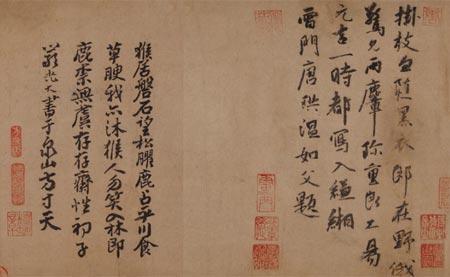 保利宋元明清(二)中国古代书画大展18日开幕图片