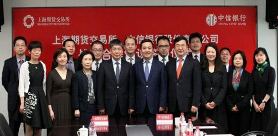 上海期货买卖所与中信银行在沪签署策略协作协定