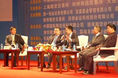 圆桌会议一:期货业务在基金业务中的定位