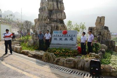 国家林木种质资源平台基地落户贵州凯里