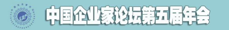 中国企业家论坛第五届年会