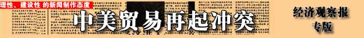 《经济观察报》中美贸易冲突