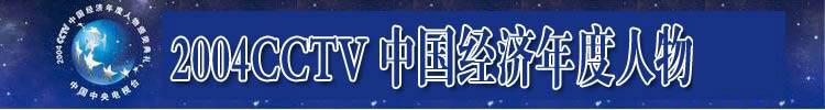 CCTV2004经济年度人物