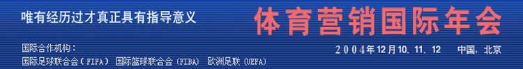体育营销国际年会