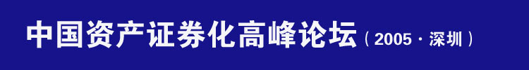 中国资产证券化高峰论坛
