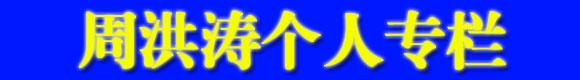 周洪涛个人专栏