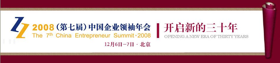 2008中国企业领袖年会