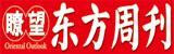 �t望东方周刊:保护公共利益的只能是政府