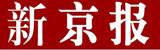新京报社论:明确水价机制比涨价更重要