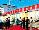 中国第一船境外份额油运抵