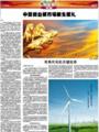 《中国证券报》中国创业板市场新生赋礼