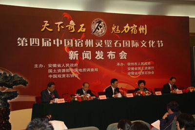第四届中国宿州灵璧石国际文化节10月28日开幕