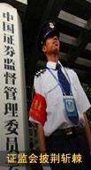 http://finance.sina.com.cn/focus/20y_zhengjianhui/