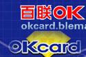 百联OK卡频繁遭窃