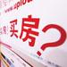 华夏时报:严税紧贷 限购升级