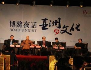 《博鳌文化之夜》