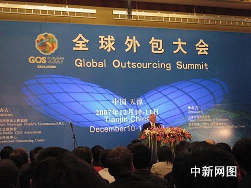 """首届全球外包大会力倡向""""中国服务""""转变"""