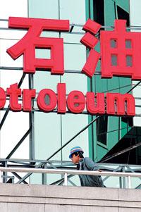 中国石化业一年聚财5300亿