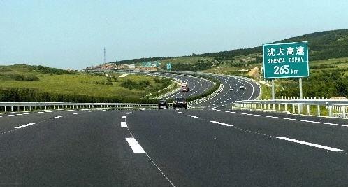 图文:我国第一条高速公路--沈大高速公路