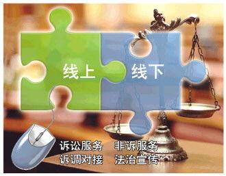 """探访成都法院""""互联网 """"司法服务体系"""