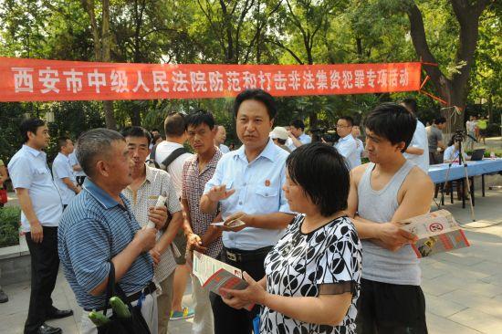 西安中院深入革命公园开展防范和打击非法集资专项宣传活动