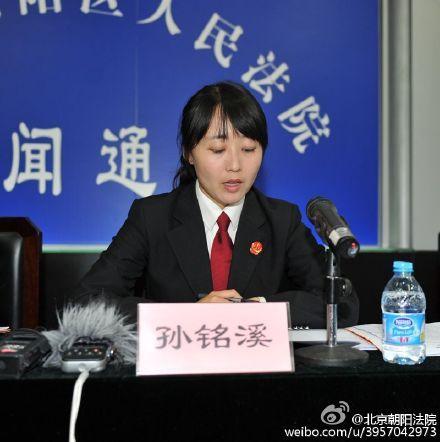 """北京朝阳法院就""""司机冒充赵薇老公案""""提出司法建议"""
