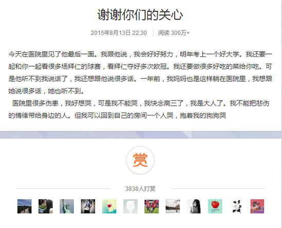 女生谎称父亲在天津港爆炸中死亡骗捐10万 防城法院昨日开审
