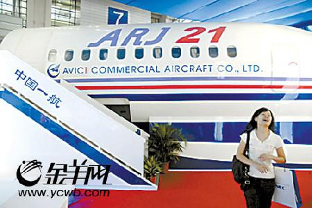 西飞集团完成整体上市 西飞国际获得军机资产