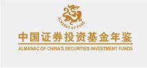 中国证券投资基金年鉴