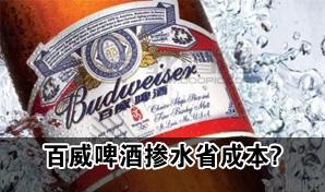 百威啤酒在美国被诉掺水 未回应中国是否掺水