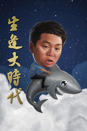 斗鱼直播创始人、联席CEO张文明